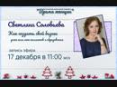 Светлана Соловьева[2018-12-17]