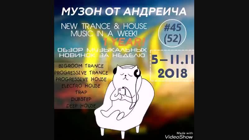 Музон от Андреича №45 (52) 5-11.11.2018 (Bigroom Trance, Big Room, Progressive House)