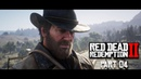 RED DEAD REDEMPTION 2 Walkthrough Gameplay Part 4 - WHO IS NOT WITHOUT SIN (PS4)