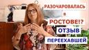 Стоит ли переезжать в Ростов Отзыв переехавшей