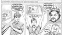 Русская Венера - комикс ОРР часть 3 - Лада стала классной машиной