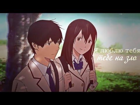 Я люблю тебя тебе на зло || Красивый аниме клип