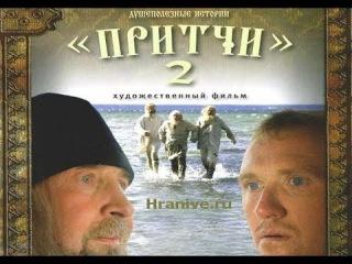 ПРИТЧИ 2. Православный художественный фильм.