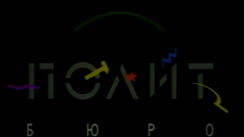 Политбюро (1-й канал Останкино, 05.03.1993 г.). Эрнест Аметистов
