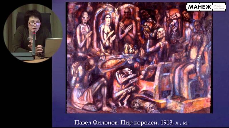 Ирина Пронина Павел Филонов театр невозможного