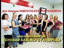 Таганрог-2018:Мастер-класс ОСНОВЫ БАЗОВОГО ГАРДЕРОБА для девушек АнатолийКлимович