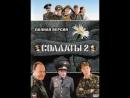 Сериал солдаты 2-й сезон 1-я серия