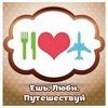 Ешь, люби и путешествуй!