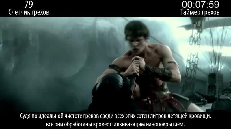 Все грехи фильма 300 спартанцев Расцвет империи