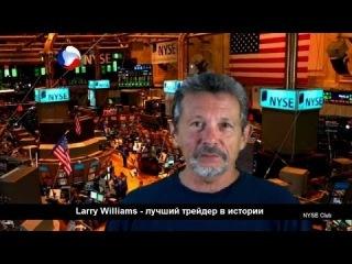 ����� ������� ( Larry Williams ) - ����� ������� � ���������