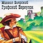 Михаил Боярский альбом Графский переулок