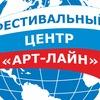 """Фестивальный центр """"АРТ-ЛАЙН"""""""