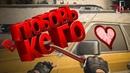 Любовь в КС ГО CS GO Фейлы и приколы в играх squad 19