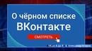 Всё о чёрном списке ВКонтакте