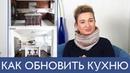 ДИЗАЙН КУХНИ - 7 стильных идей ДЕКОРА!