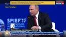 Новости на Россия 24 Рога копыта таблетка и жвачка Путин призвал истериков слезть с головы