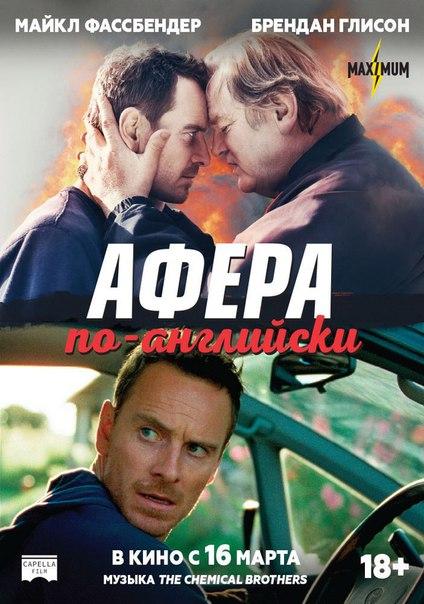 Aфepa по-aнглuйcки (2017)