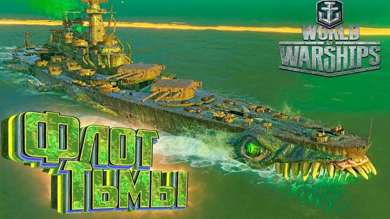 БОЕВЫЕ КОРАБЛИ И СУМЕРЕЧНЫЙ БОЙ В World of Warships