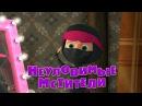 Маша и Медведь • 1 сезон • Серия 51 - Неуловимые мстители