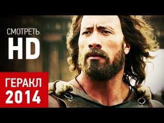 Геракл 2014 онлайн. Официальный трейлер HD. Геркулес 2014. Hercules 2014. Official Trailer. The rock