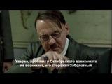 Гитлер в 314 кабинете