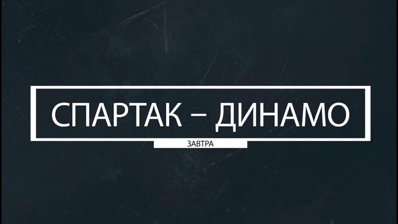 Все на дерби со «Спартаком»! Призыв динамовских футболистов