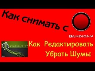 Как снимать с Bandicam! Как убрать шумы в Camtasia Studio