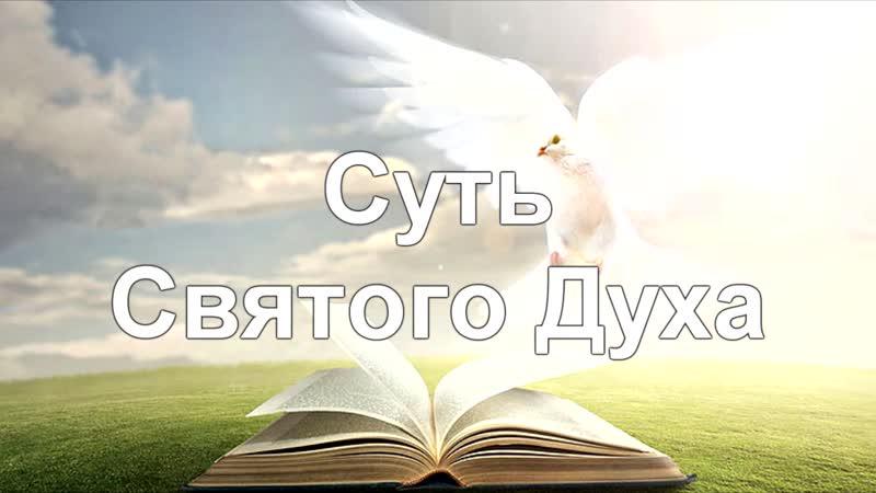 4. Суть Святого Духа.