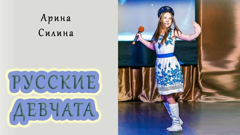 Арина Силина - «Русские Девчата»