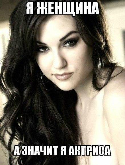 С днем рождения, Саша. Актрисе Саше Грей сегодня исполнилось 26 лет. И хо