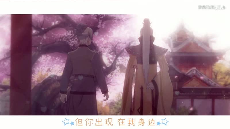 Е Ин и Шэнь Цзяньсинь взаимная любовь (沈剑心x叶英互宠高糖) - 遇见你时所有心花都绽放