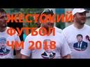 ЧМ 2018, РОССИЯ - БРАЗИЛИЯ, а почему бы и нет?!, Жестокий футбол / ТЛУМАЧ