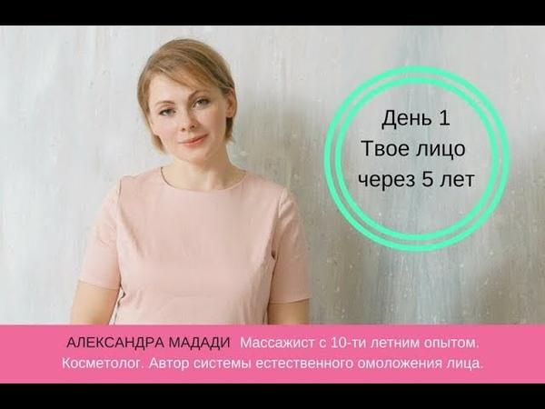 Урок 1| Твое лицо через 5 лет. Естественное омоложение