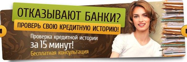 Проверка Кредитной Истории (КИ) (+ комментарии СБ) ВСТУПАЕМ http://v