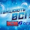 """""""Танцуют все"""" 6 сезон"""