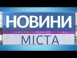 Новости ТВ-Бердянск за 12 июня 2014 года