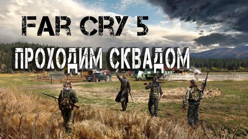 Far Cry 5 online - проходим сквадом.