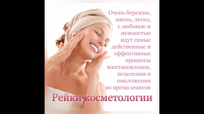 Салон Рейки Косметология