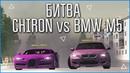 БИТВА! BUGATTI CHIRON vs BMW M5 E60! (CRMP | GTA-RP)