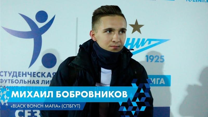 Михаил Бобровников - Black Bonch Mafia (СПбГУТ)
