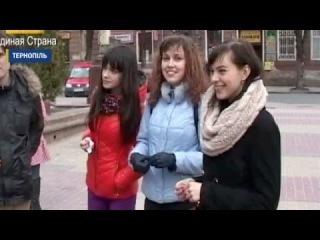 Жители Тернополя устроили студентам из Юго-Востока знакомство с Западной Украиной