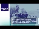 Выступление Путина на военно-морском параде в Санкт-Петербурге