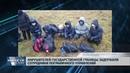 Новости Псков 12 11 2018 Нарушителей государственной границы задержали сотрудники погрануправления