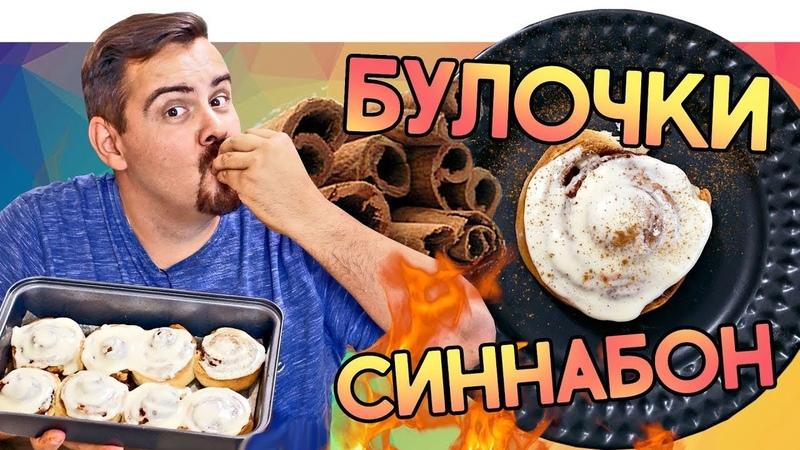 БУЛОЧКИ СИННАБОН С КОРИЦЕЙ (Cinnabon)
