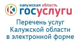 Перечень услуг Калужской области в электронной форме