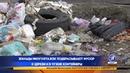 Жильцы многоэтажек подбрасывают мусор к церкви и в чужие контейнеры