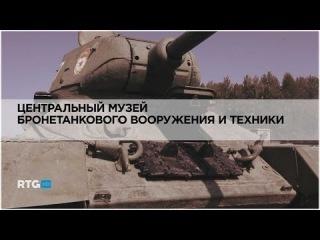 (RTG) Центральный музей бронетанкового вооружения и техники