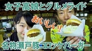 女子高娘とグルメライド名物瀬戸豚コロッケバーガー、おいしい!