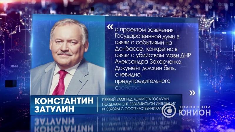 В Госдуме подготовят проект заявления о ситуации в ДНР. 19.09.2018, Панорама