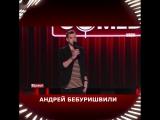 Андрей Бебуришвили. Френдзона